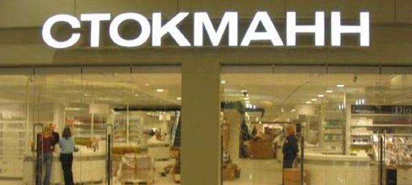 интернет магазин стокманн в москве голове белый платок